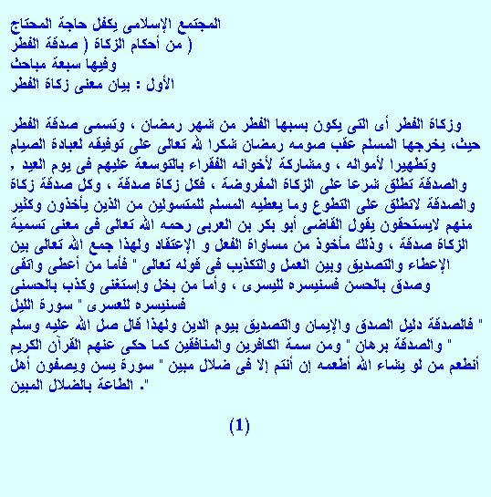 """من الفقة الاسلامى الكتاب الثالث فى احكام الزكاة (زكاة الفطر) للشيخ سامى محمود"""" 374552093"""