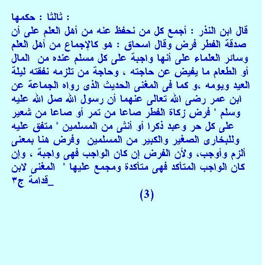"""من الفقة الاسلامى الكتاب الثالث فى احكام الزكاة (زكاة الفطر) للشيخ سامى محمود"""" 658968949"""