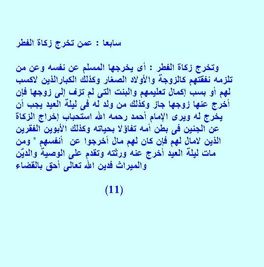 """من الفقة الاسلامى الكتاب الثالث فى احكام الزكاة (زكاة الفطر) للشيخ سامى محمود"""" 811182993"""