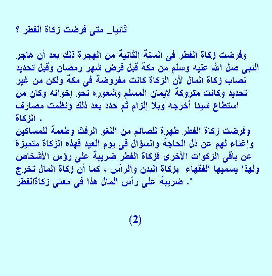 """من الفقة الاسلامى الكتاب الثالث فى احكام الزكاة (زكاة الفطر) للشيخ سامى محمود"""" 930685632"""