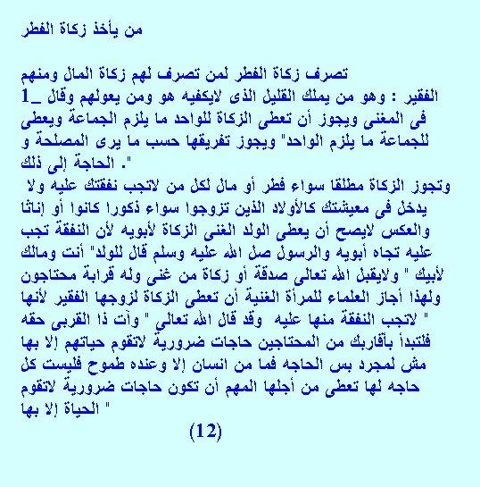 """من الفقة الاسلامى الكتاب الثالث فى احكام الزكاة (زكاة الفطر) للشيخ سامى محمود"""" 932081223"""