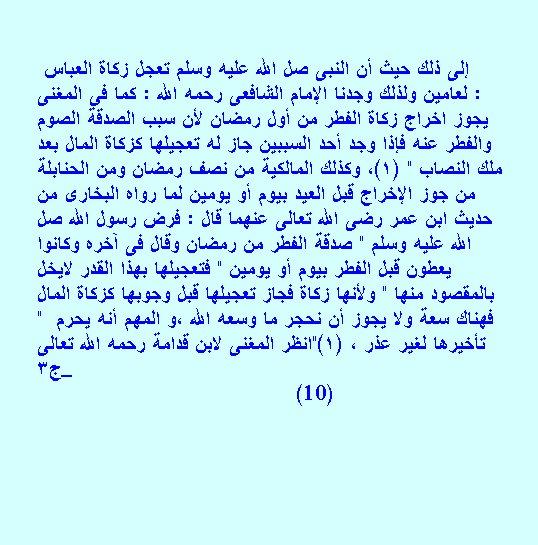 """من الفقة الاسلامى الكتاب الثالث فى احكام الزكاة (زكاة الفطر) للشيخ سامى محمود"""" 956402916"""