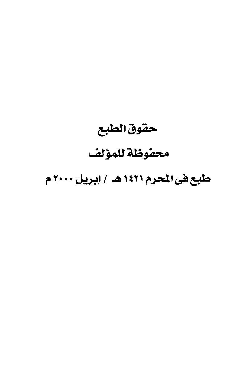 """من الفقة الاسلامى الكتاب الثانى فى ( احكام الزكاة من القرآن والسنة ) للشيخ سامى محمود """" 301647373"""