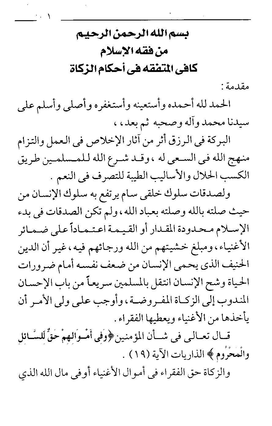 """من الفقة الاسلامى الكتاب الثانى فى ( احكام الزكاة من القرآن والسنة ) للشيخ سامى محمود """" 528599369"""