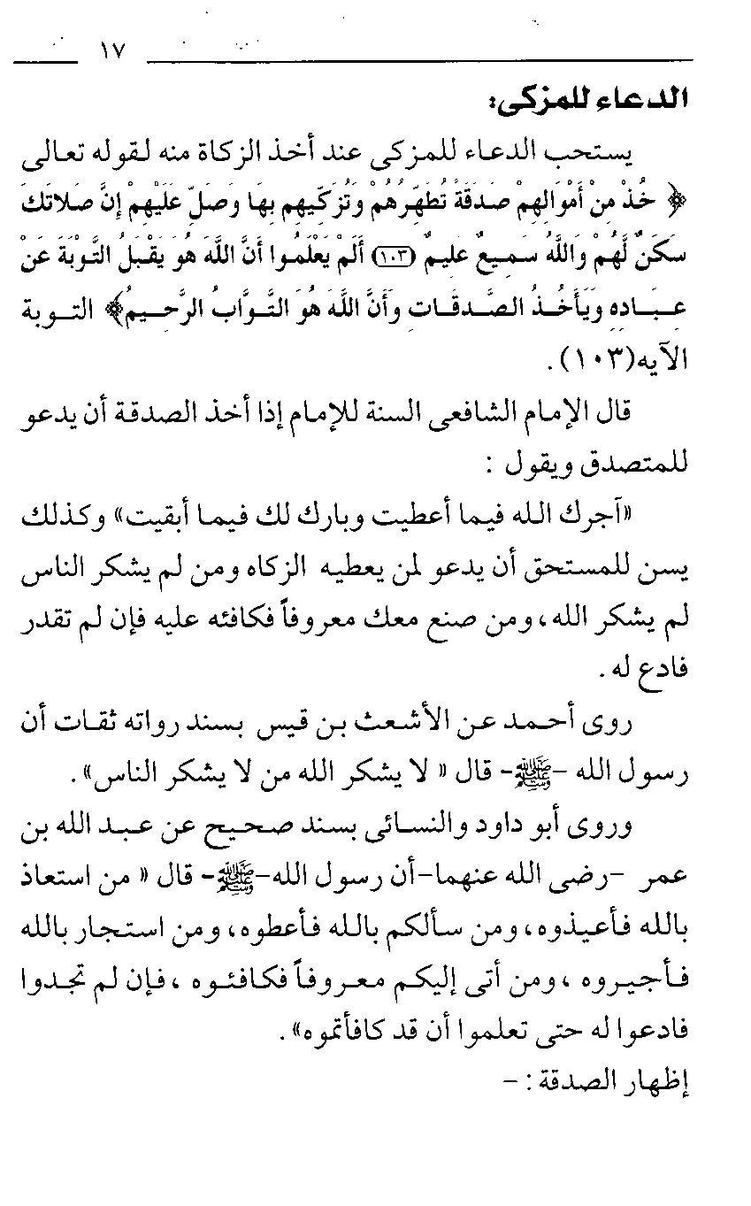 """من الفقة الاسلامى الكتاب الثانى فى ( احكام الزكاة من القرآن والسنة ) للشيخ سامى محمود """" 656885697"""
