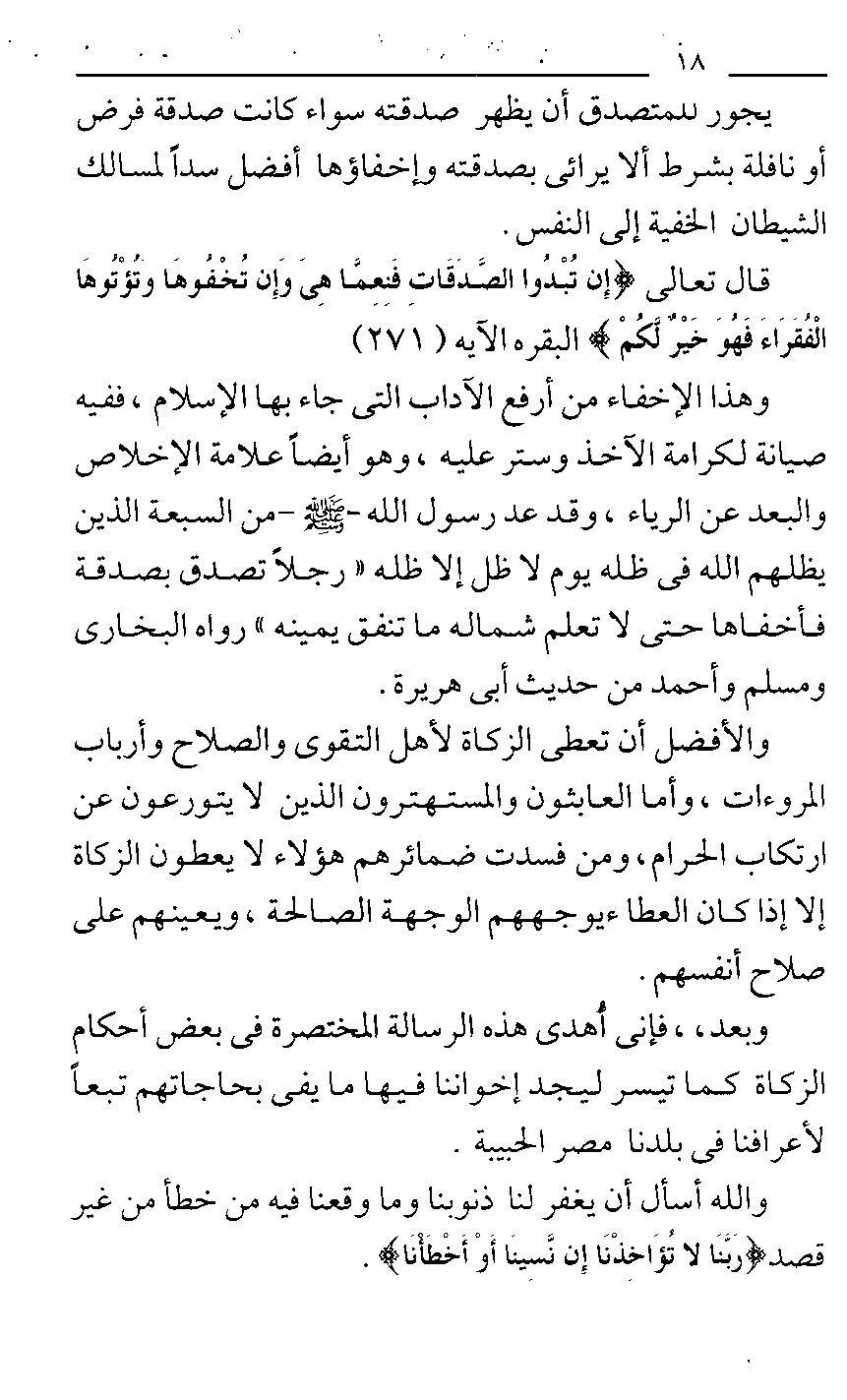 """من الفقة الاسلامى الكتاب الثانى فى ( احكام الزكاة من القرآن والسنة ) للشيخ سامى محمود """" 782131310"""