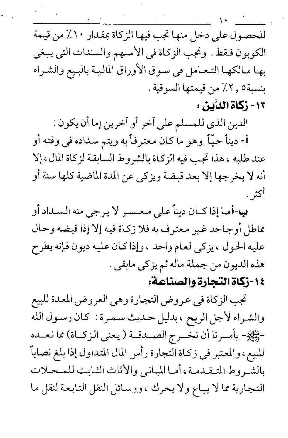"""من الفقة الاسلامى الكتاب الثانى فى ( احكام الزكاة من القرآن والسنة ) للشيخ سامى محمود """" 991879023"""