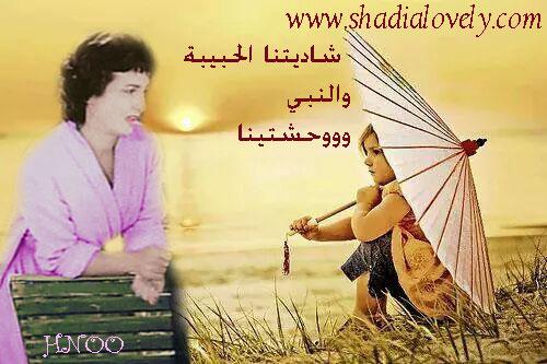 صوره للحبيبه شاديه hnoo - صفحة 17 352008814