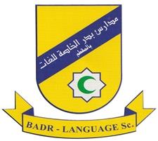 مدرسة بدر الخاصة للغات بالمقطم