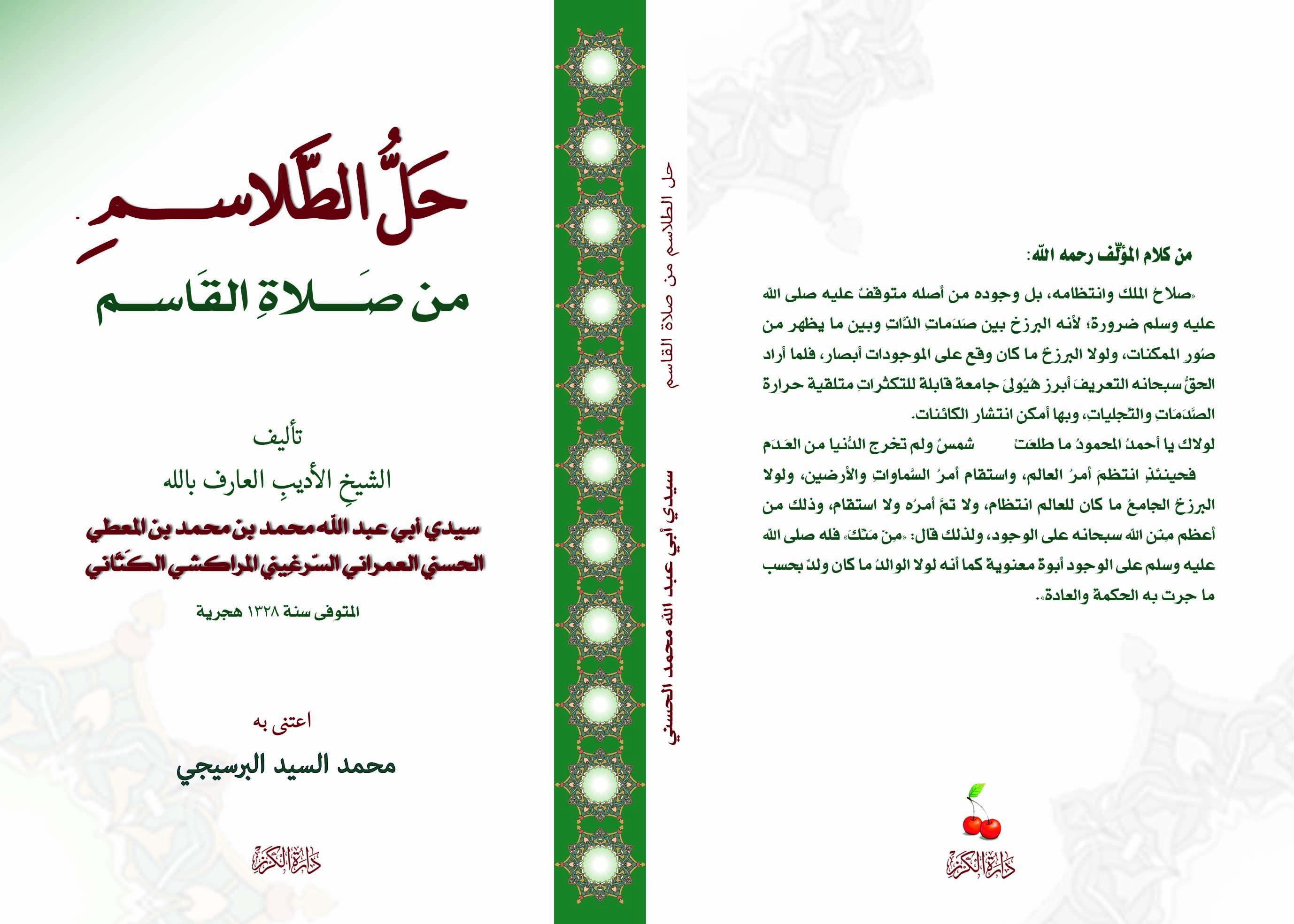 صدور كتاب حل الطلاسم من صلاة القاسم للسيد الأديب العلامة محمد العمراني الحسني  894759767