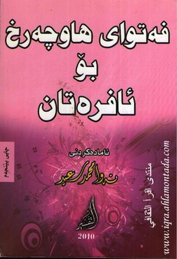 فهتوای هاوچهرخ بۆ ئافرهتان - نهوا محمد سعید 656435754