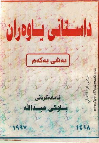 داستانی یاوهران - باوكی عبدالله  868877419
