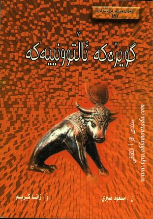 گوێرهكه ئاڵتوونییهكه - مسعود صبری 805102302