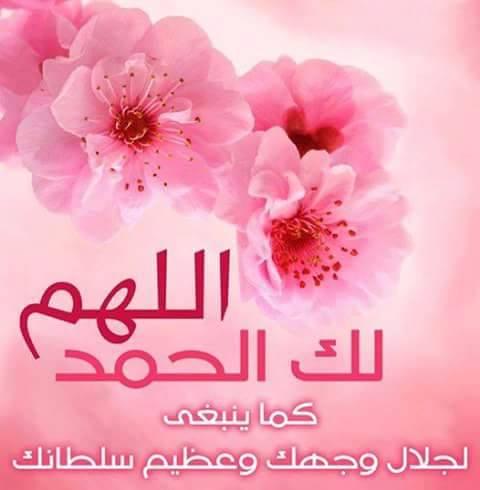 كل يوم دعاء /سعاد عثمان - صفحة 5 209985216