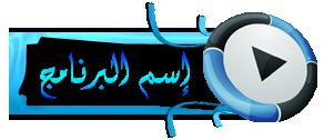 القرآن الكريم الثلاثي الأبعاد Quran 3D 484372328