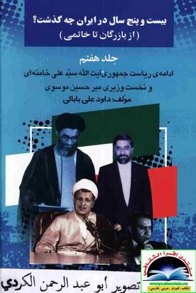 بیست و پنج سال در ایران چه گذشت - داود علی بابائی -- 10 جلد 934020731
