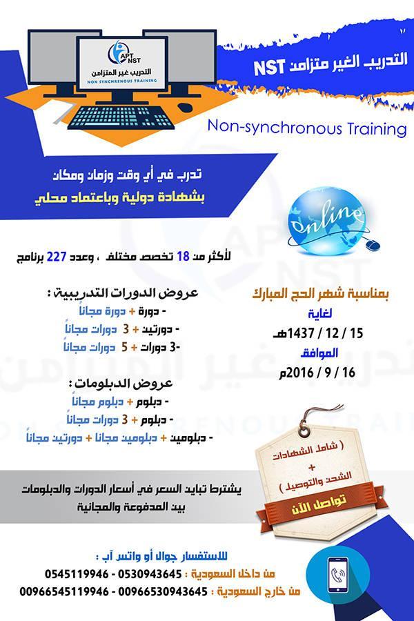 التدريب غير المتزامن nst بمناسبة شهر الحج 483522177