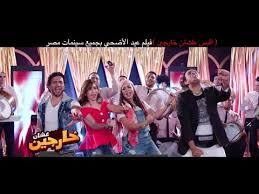 فيلم البس عشان خارجين كامل HD - حسن الرداد ايمي سمير غانم ... 720979995
