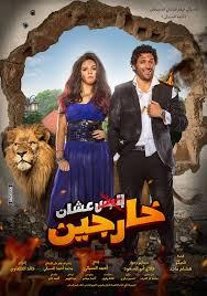فيلم البس عشان خارجين كامل HD - حسن الرداد ايمي سمير غانم ... 941505708