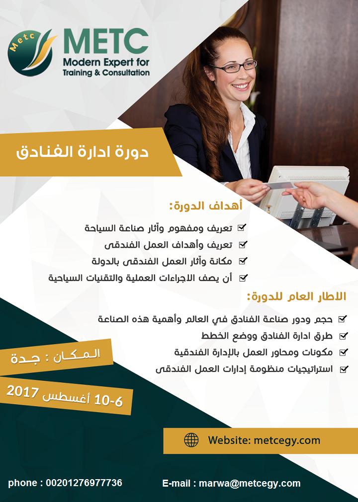 دورة إدارة الفنادق بجدة Hotel Management course 625651521
