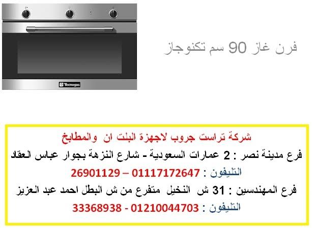 فرن  بلت ان غاز  -  فرن تكنوجاز 90 سم  ( للاتصال 01117172647 ) 272184537