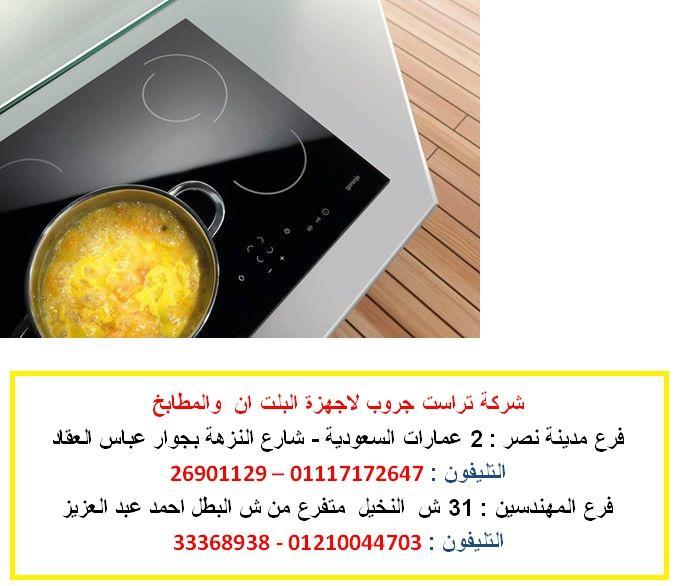 مسطحات غاز - مسطح كهرباء سيراميك 60 سم (  للاتصال 01117172647 ) 146419739