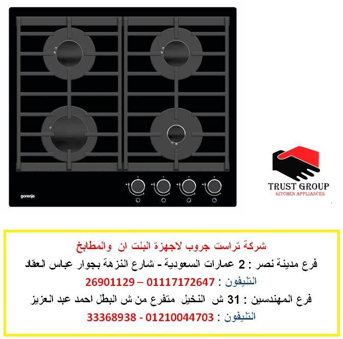 مسطح 60 سم  -  مسطح غاز 60 سم  ( للاتصال 01210044703 )         409124240