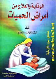 كتاب الوقاية والعلاج من أمراض الحميات 683155713
