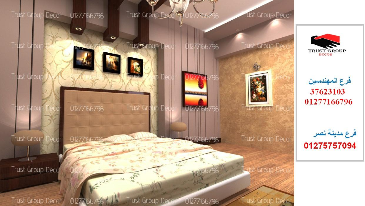 شركة ديكور  ( للاستفسار عن اسعار التشطيب 01277166796 ) 446452791