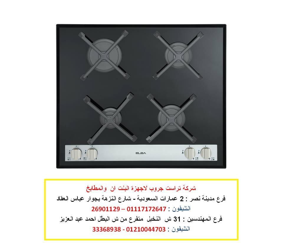 مسطحات سيراميك -  مسطح غاز  60 سم البا   ( للاتصال  01210044703 )   578983646