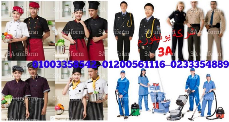 أفضل شركة يونيفورم فنادق01003358542–01200561116(شر 877065481