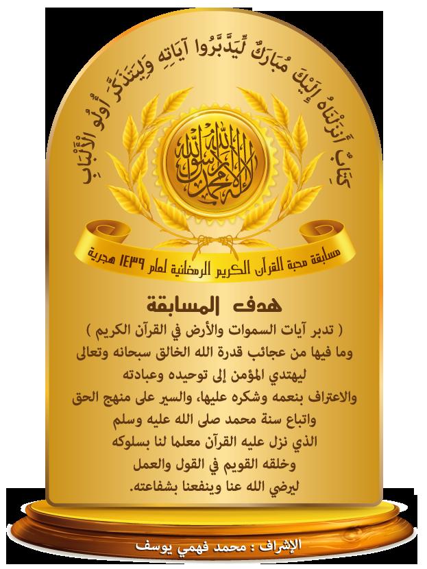 مسابقة محبة القرآن الكريم 1439 هجرية  603458295