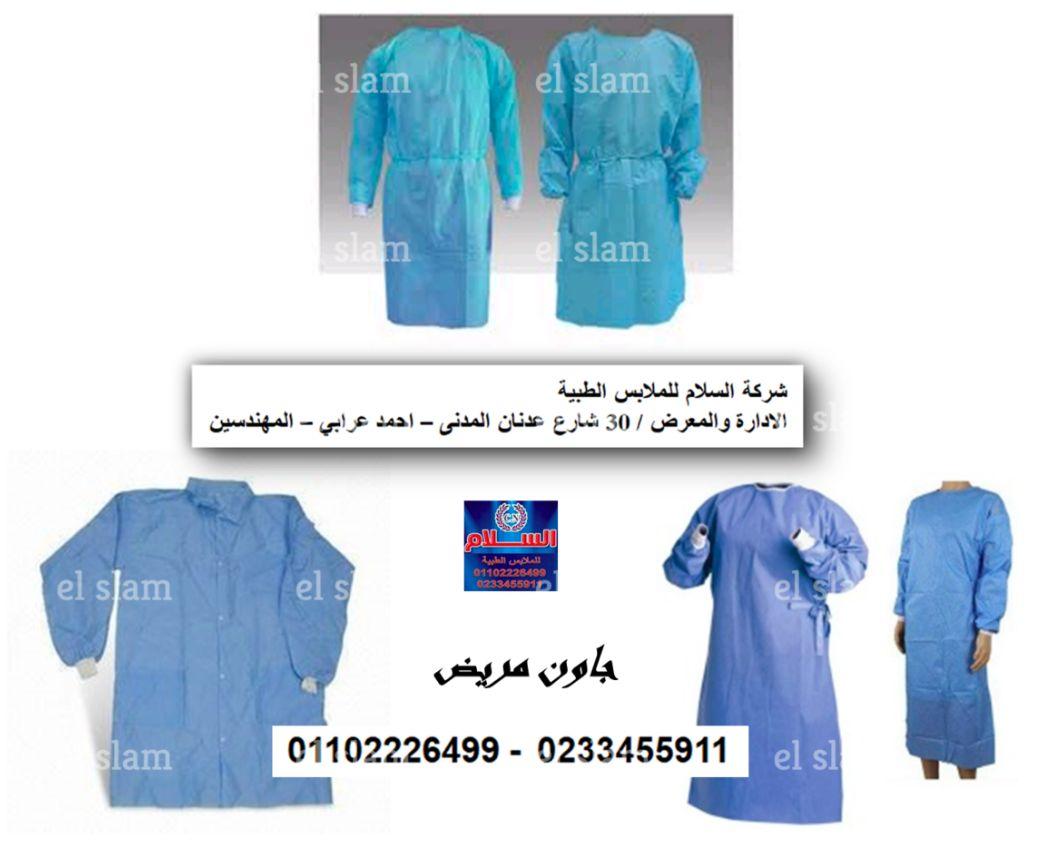 الزى الطبي_( شركة السلام للملابس الطبية 01102226499 ) 241318563
