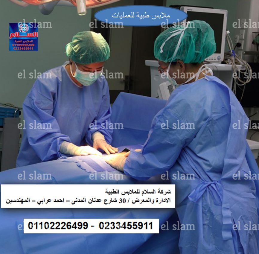 الزى الطبي_( شركة السلام للملابس الطبية 01102226499 ) 798393225