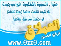 من والى مدينة الملوك عيد مبارك 817373902