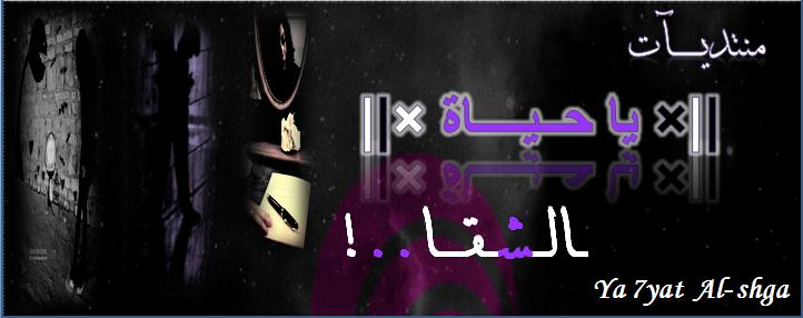 ياحيـــاة الشقــــــــــــآ