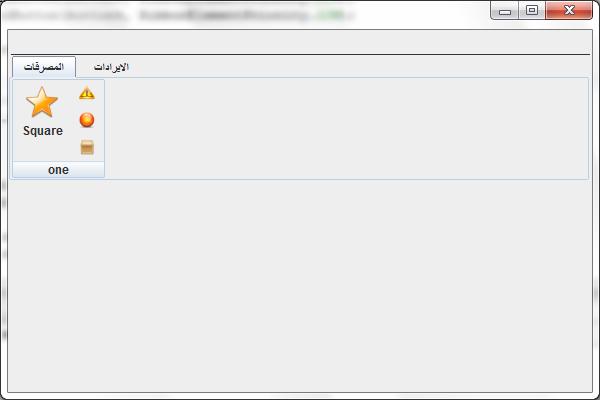 تعلم كيفية إنشاء شريط أدوات مخصص مثل شريط Office2007 بإستخدام المكتبة Flamingo's ribbon 269625180