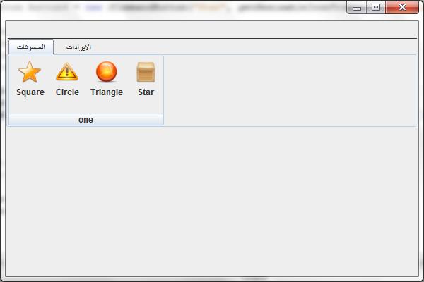 تعلم كيفية إنشاء شريط أدوات مخصص مثل شريط Office2007 بإستخدام المكتبة Flamingo's ribbon 624788337