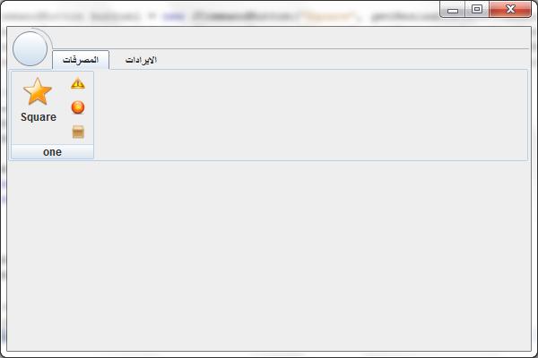 تعلم كيفية إنشاء شريط أدوات مخصص مثل شريط Office2007 بإستخدام المكتبة Flamingo's ribbon 739906637