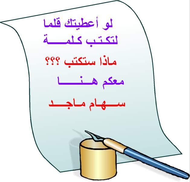 ماذا ستكتبون ؟؟؟ - صفحة 9 706760184