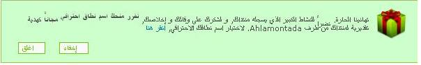 مبروك للملوك دومين احترافي مجاني  اول    2014  393655136