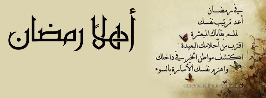 بمناسبة حلول شهر رمضان المبارك ... 298605091