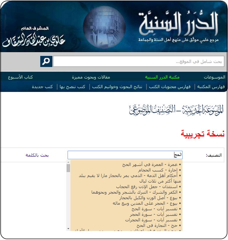 خدمة فريدة يقدمها موقع الدرر السنية 134181899
