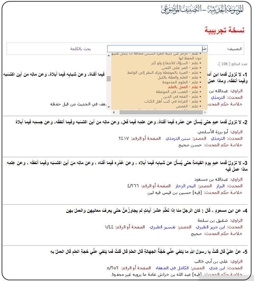 خدمة فريدة يقدمها موقع الدرر السنية 778767338
