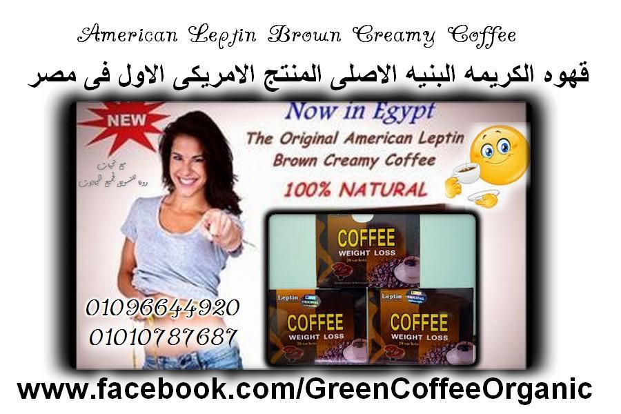 كبسولات القهوه الخضراء للتخسيس الامن والصحى - والقهوه الخضراء 1000 الامريكيه للتخسيس  123510365