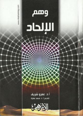 وهم الإلحاد - أ.د. عمرو شريف  621107185