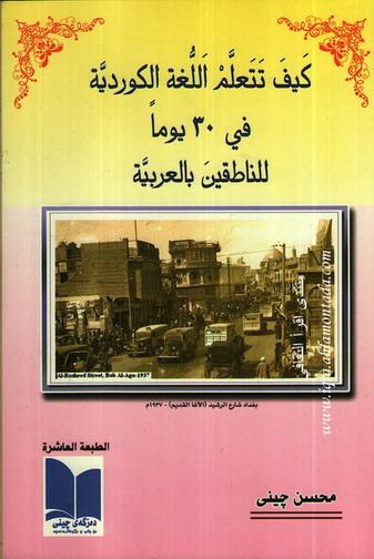 كيف تتعلم اللغة الكردية - محسن جيني 875846918