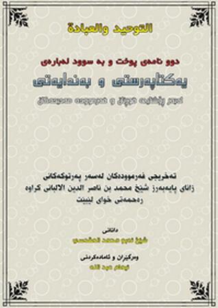 یهكتاپهرستی و بهندایهتی - شیخ ابو محمد المقدسی  433885364