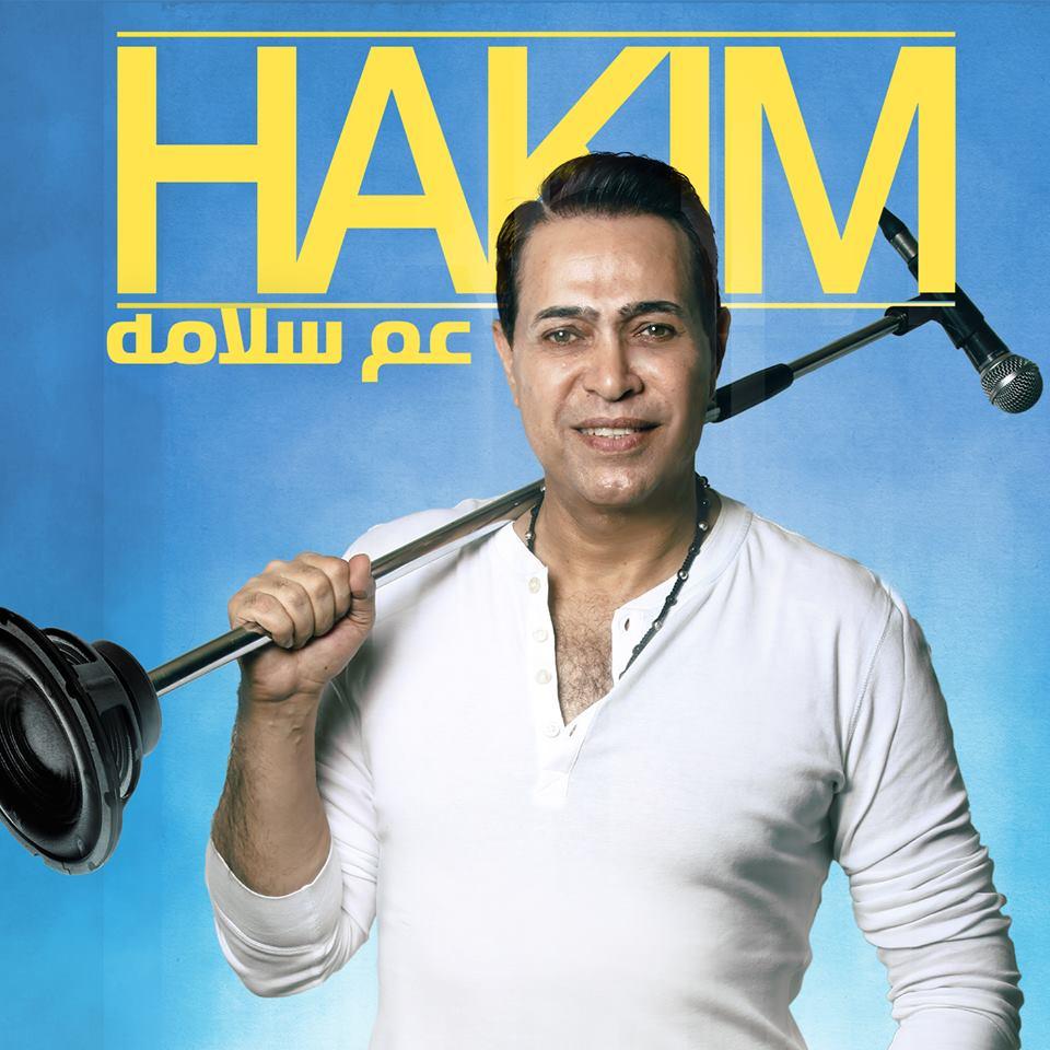 كليب حكيم - عم سلامه نسخه 1080p HD + الاغنيه MP3 تحميل مباشر 557707286