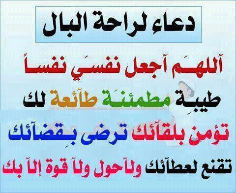 كل يوم دعاء /سعاد عثمان - صفحة 6 785913063